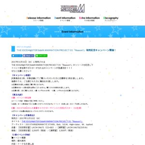 THE IDOLM@STER SideM ANIMATION PROJECT 01「Reason!!」発売記念 トーク&お渡し会(12月17日/2回目)