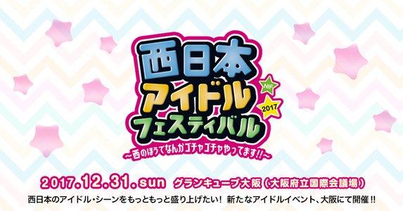 西日本アイドルフェスティバル(NIF)2017~西のほうでなんかゴチャゴチャやってます!! ~