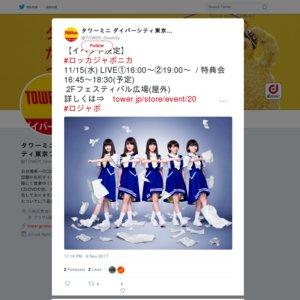 ロッカジャポニカ 1st ALBUM『Magical View』発売記念ツアー@ダイバーシティ2部