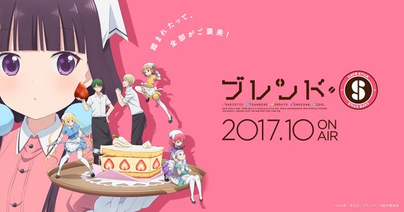 TVアニメ 『ブレンド・S』 主題歌CD 「ぼなぺてぃーと♡S/デタラメなマイナスとプラスにおけるブレンド考」 発売記念スペシャルイベント 夜公演