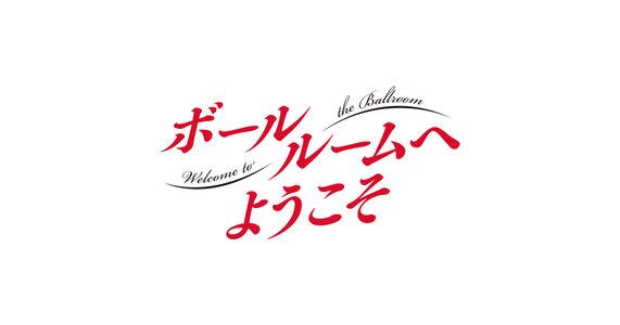 「ボールルームへようこそ」スペシャルイベント「Final Heat.」〜Dance&Recitation&Live〜