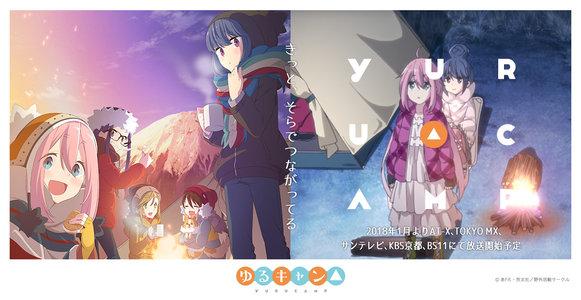 TVアニメ「ゆるキャン△」先行上映会 1回目