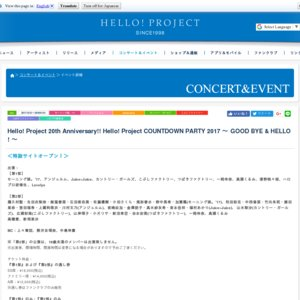 Hello! Project 20th Anniversary!! Hello! Project COUNTDOWN PARTY 2017 ~ GOOD BYE & HELLO ! ~ 第1部