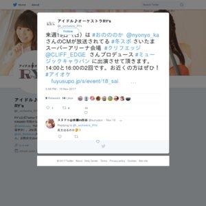 ミュージックキャラバン2017@さいたまスーパーアリーナ 11月19日 16時