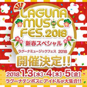 LAGUNA MUSIC FES. 2018 新春スペシャル 2日目