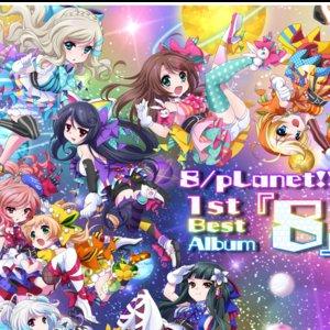 8/pLanet!! 1st Best Album『8』 プレミアムイベント
