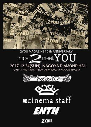 2YOU MAGAZINE 10周年企画『nice2meetYOU』第4回目