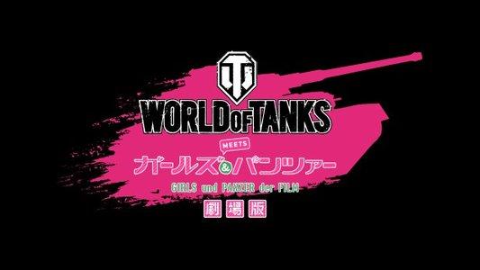 WoT オンライン戦車道大会