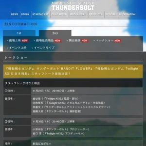 『機動戦士ガンダム サンダーボルト BANDIT FLOWER』『機動戦士ガンダム Twilight AXIS 赤き残影』スタッフトーク②