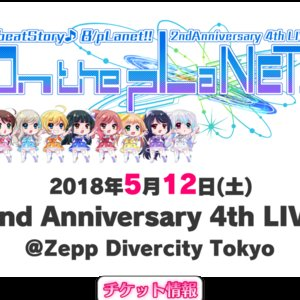 8beatStory♪ 8/pLanet!! 2nd Anniversary 4th LIVE 「On the pLaNET!!」