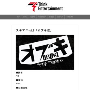スキマニvol.5「オブキ改」 2/2 昼公演