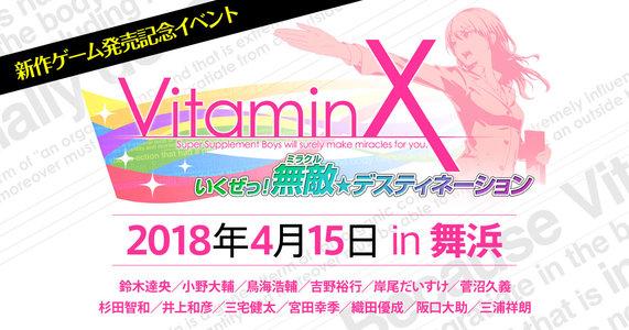 VitaminX いくぜっ!無敵(ミラクル)★デスティネーション 昼の部