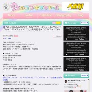 (12/7)メジャー1stアルバム『レインボウフェノメノン』発売記念インストアイベント@HMV&BOOKS TOKYO