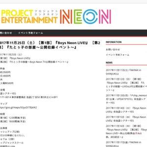 Boys Neon LIVE!【第1部】(2017/11/25)