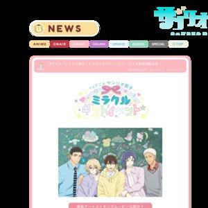 「サンリオ男子」2周年&TVアニメ放送直前記念イベント Sweet Stage