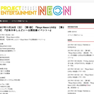 Boys Neon LIVE!【第1部】(2017/11/26)