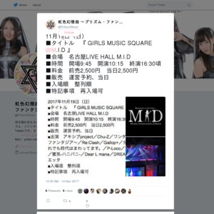 GIRS MUSIC SQUARE@M.I.D