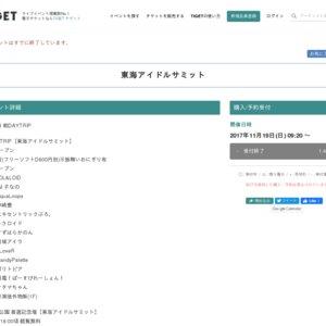 東海アイドルサミット 11/19 昼の部