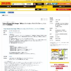 Tokyo Rockets New Single「愛なんていらない/アオゾラブルー」ミニライブ&特典会