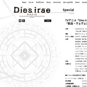 TVアニメ「Dies irae」スペシャルイベント 「創造・ヴェヴェルスブルグ城」【昼公演】