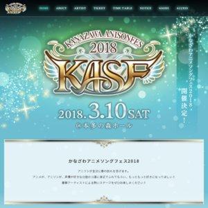 かなざわアニメソングフェスティバル2018