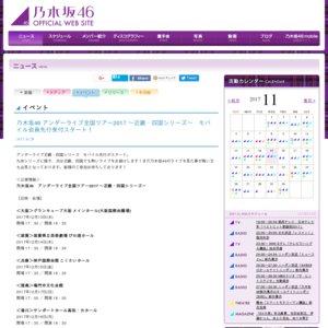 乃木坂46 アンダーライブ全国ツアー2017 ~近畿・四国シリーズ~(大阪)