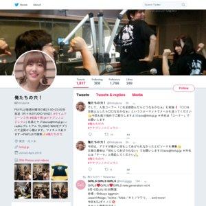 FM FUJI「俺たちの穴」公開生放送 2017/11/28