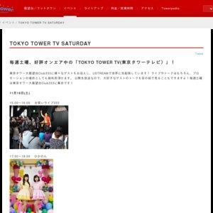 TOKYO TOWER TV 公開生放送
