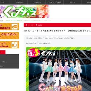 くまフェス2017 台湾アイドル「CANDY☆STAR」ライブステージ