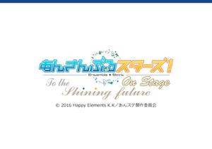 『あんさんぶるスターズ!オン・ステージ』~To the shining future~ 東京 1月31日 昼公演