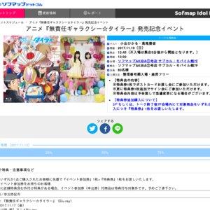 アニメ『無責任ギャラクシー☆タイラー』発売記念イベント