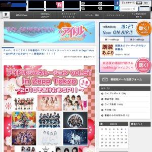 アイドルジェネレーション vol.51 in Zepp Tokyo ~2018年あけおめSP!!~