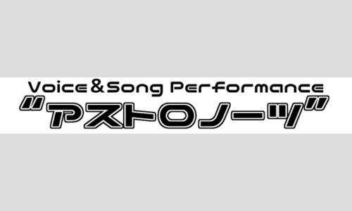 "Voice & Song Performance ""アストロノーツ"""