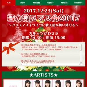 聖☆神スマス会2017~クリスマスイヴイヴに歌天使が舞い降りる~