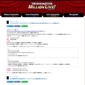 THE IDOLM@STER MILLION LIVE! MILLION TE@TER GENERATION 02 & M@STER SPARKLE 04 発売記念イベント 1回目