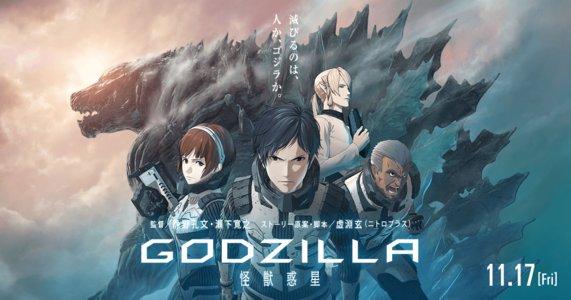 『GODZILLA 怪獣惑星』クリエイターズナイト(11/25 新宿バルト9)