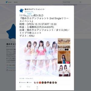 煌めき☆アンフォレント 2nd Singleリリースイベント@大須Dt.Bld