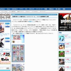 コミックマーケット73 2日目「エクストリーム」ブース「桃色大戦ぱいろん NETCASH」成瀬未亜サイン+握手会