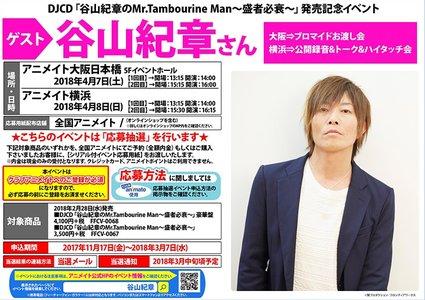 DJCD「谷山紀章のMr.Tambourine Man~盛者必衰~」発売記念イベント 大阪2回目