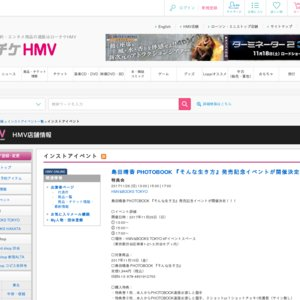 島田晴香 PHOTOBOOK 『そんな生き方』発売記念イベント HMV&BOOKS TOKYO 11/26 1回目