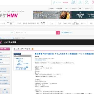 島田晴香 PHOTOBOOK 『そんな生き方』発売記念イベント HMV&BOOKS TOKYO 11/26 2回目
