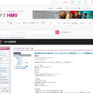 島田晴香 PHOTOBOOK 『そんな生き方』発売記念イベント HMV&BOOKS TOKYO 11/26 3回目