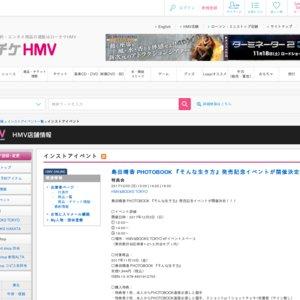 島田晴香 PHOTOBOOK 『そんな生き方』発売記念イベント HMV&BOOKS TOKYO 12/3 2回目