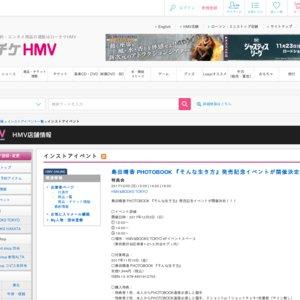 島田晴香 PHOTOBOOK 『そんな生き方』発売記念イベント HMV&BOOKS TOKYO 12/3 1回目