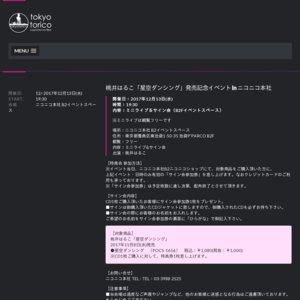 桃井はるこ「星空ダンシング」発売記念イベント In ニコニコ本社