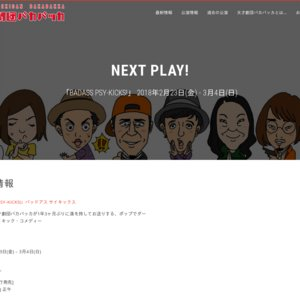 天才劇団バカバッカ本公演vol.19『 BADASS PSY-KICKS!』2/27 19:00