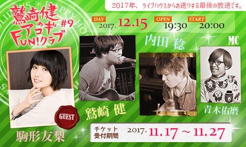 鷲崎健のアコギFUN!クラブ#9 公開放送