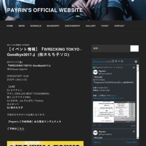 WRECKING TOKYO -Goodbye2017-