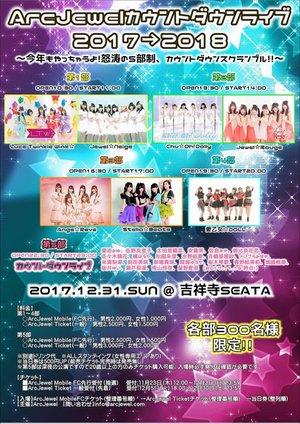 【12/31】ArcJewelカウントダウンライブ2017→2018 第1部