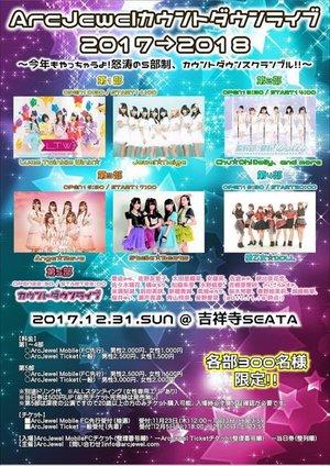 【12/31】ArcJewelカウントダウンライブ2017→2018 第3部